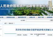 占地约40亩!菏泽牡丹机场航空圆梦旅游观光园项目破土动工