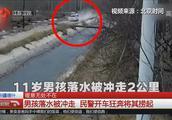 男孩不慎落水被冲走,民警开车沿着河流狂奔,视频拍下惊险全过程