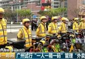 广州试点外卖骑手统一编码 改善送餐车辆交通违法现象