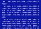 安徽警方通报长丰县物价局一名分局局长一家三口遇害案