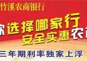 秦巴深处乡村美——湖北竹溪农商银行金融支持乡村振兴工作纪实