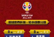 中国男篮上上签!2019篮球世界杯抽签结果出炉