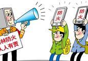 【警务动态】汝城:严查野外用火,2人因这件事被处罚……