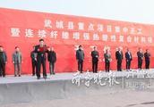 武城29个重点项目集中开工,总投资138.1亿元
