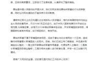网友曝祭扫粟裕将军墓要收费 黄山区政府:立即整改