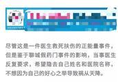 广西女医生高铁上救人却被索要医师证后续:铁路部门道歉,当事人回应