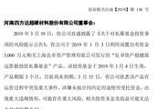 四方达踩雷事件收关注函:说明购买私募产品违规的具体情况