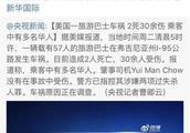美国一载有华人大巴出车祸已造成2人死亡 遇难者有1人疑似中国公民