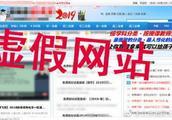 仿冒知名教育机构网站狂捞学生钱!北京海淀警方成功抓获两嫌疑人