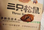 坚果里吃出虫子 三只松鼠食品安全成疑
