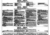富士康工业互联网股份有限公司关于2019年股票期权与限制性股票激励计划内幕信息知情人买卖公司股票情况的自查报告