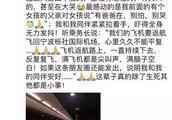 """满飞机都是尖叫!宁波飞济州航班无法降落,男乘客对女儿说""""有爸爸在,别哭"""""""
