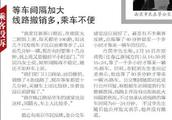 南京拟裁减调整1300辆公交车 涉及200多条线路