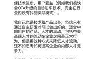 小鹏汽车员工被特斯拉起诉盗窃源代码 何小鹏:人才流动是正常行为