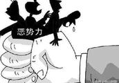 十张漫画让你清楚了解什么是黑恶势力!
