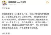 """欧阳娜娜喊出""""我是中国人""""之后,岛内绿媒""""炸了"""""""