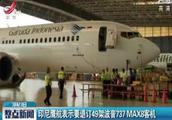 印尼鹰航表示要退订49架波音737MAX8客机