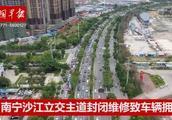 南宁快环沙江立交上桥伸缩缝损坏,主道封闭致车辆拥堵排长队