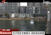 河北邯郸:女子驾车不慎落水 消防紧急救援