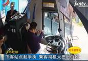 江苏盱眙:下客站点起争执 乘客司机大巴上互殴