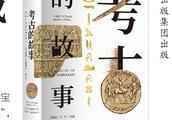 即使没有神话光环,考古也魅力不减——读克莱因《考古的故事》