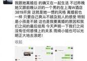 张雨绮节目回应私生活被前夫打脸 遭袁巴元质疑其卖惨