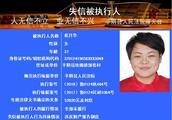 山东省平阴法院失信被执行人名单