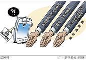 三大运营商间携号转网预计下半年启动 提醒:捆绑业务要提前停用