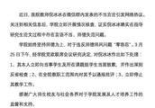 快讯|博导被曝辱骂学生 上海交大回应:立即停止其教学工作