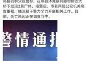 四川一镇桥下发现2具尸体 疑似日前失联初中女生