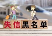 宁化法院失信被执行人曝光台(20190417)