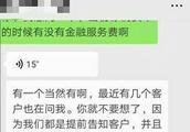 """海口奔馳車主要求退金融服務費遭拒 銷售稱""""以后照收""""!"""