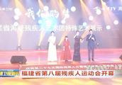 福建省第八届残疾人运动会开幕,近600人参加
