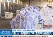 河北唐山:多家医院床单被罩清洗出自黑洗厂,消毒敷衍了事!