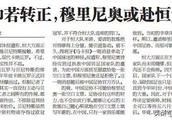 穆里尼奥有望来华执教 广州恒大还是国足?