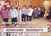 浙江杭州:网店招聘大码模特,百条标准相当严苛