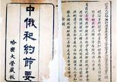 屈辱的对比!此国因战败赔款比清朝多22倍,但清朝留下的是耻辱