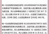 """曝光!拖欠农民工工资,石家庄4起欠薪""""黑名单""""信息公示!"""