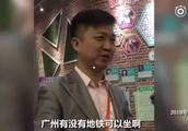 茶叶蛋2.0:台湾大学生问,广州有没有地铁?有没有WiFi?