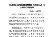 民政部回应福彩腐败窝案:从制度入手堵住漏洞 消除隐患