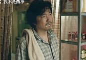 徐峥饰演的假药贩子受到万人爱戴,世态炎凉,人有真心