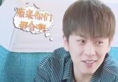 亲爱的客栈节目中,武艺被认成王俊凯,王鹤棣却说他是易烊千玺!