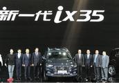 新款北京现代ix35正式上市