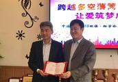 中海基金公司开展第十次环保助学慈善公益行动