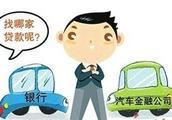 关于汽车贷款的选择 买车的可以了解一下