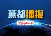 """邯郸236个饮用水水源地环境违规问题全部""""清零"""""""
