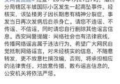 网传西安一男子被逼拆迁自杀 警方:患精神分裂