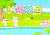 贝乐虎故事《小猫钓鱼》,经典儿歌大全早教故事视频