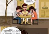 """净网2018 套路贷""""流派""""知多少?漫画为您大揭秘!"""
