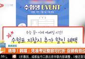 诱导!韩媒:凭准考证整容可打折,促销有些过?